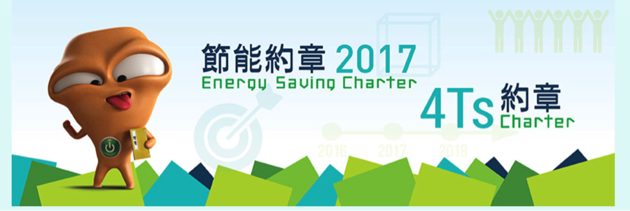 Energy Saving Charter 2017